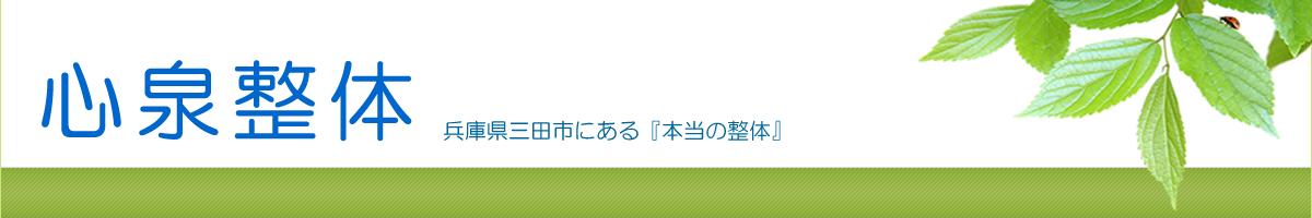心泉整体(しんせんせいたい): 兵庫県三田市にある『本当の整体』